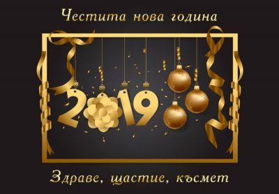 Честита нова 2019 година - Изображение 1