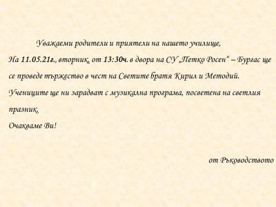 Тържество в чест на Светите братя Кирил и Методий 1