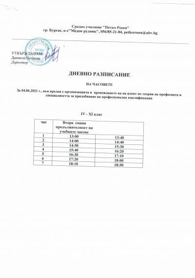 промяна на дневното разписание за 4 юни 2021г. IV-  XI клас 1