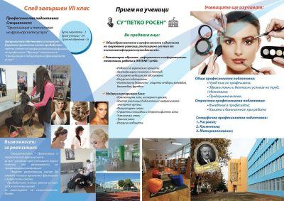 """Прием след завършен VII клас в СУ """"Петко Росен"""" 2021-2022 2"""