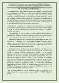 """НА ВНИМАНИЕТО НА родителите на деца записани в  ПЪРВИ и ОСМИ  клас в Средно училище """"Петко Росен"""" - СУ Петко Росен - Бургас"""