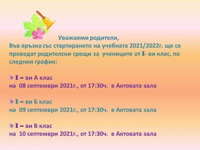 родителски срещи - I-ви клас 2021/2022г. 1