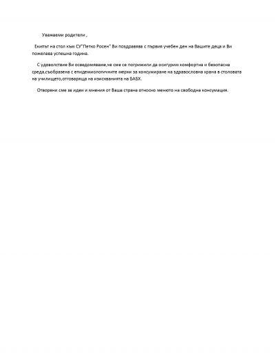 "съобщение стол в СУ""Петко Росен"" 1"