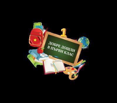 Прием на ученици в I-ви клас 2021/ 2022 7