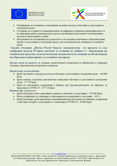 ПРОЕКТИ 2020/2021 3