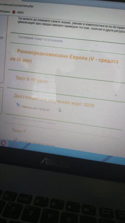 Първи учебен ден online 3